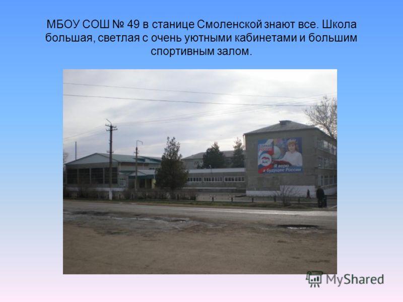 МБОУ СОШ 49 в станице Смоленской знают все. Школа большая, светлая с очень уютными кабинетами и большим спортивным залом.