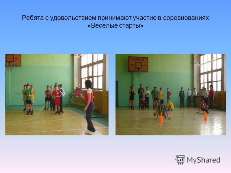 Ребята с удовольствием принимают участие в соревнованиях «Веселые старты»