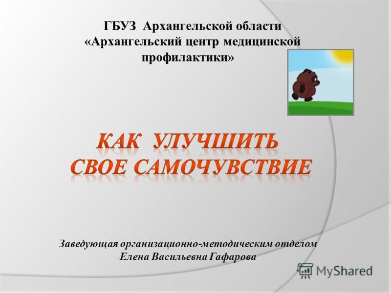 ГБУЗ Архангельской области «Архангельский центр медицинской профилактики»