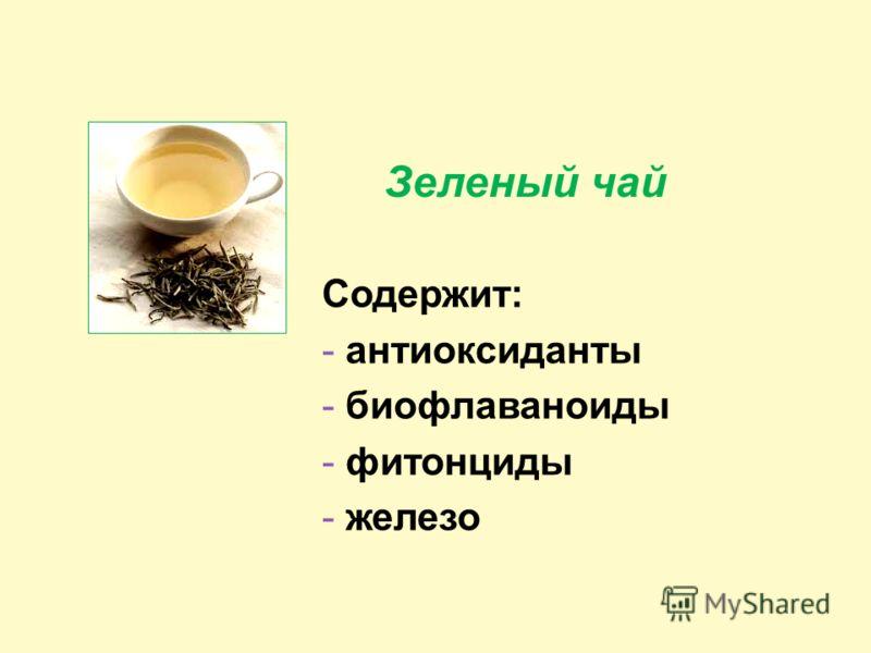 Зеленый чай Содержит: - антиоксиданты - биофлаваноиды - фитонциды - железо
