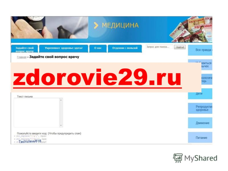 zdorovie29.ru