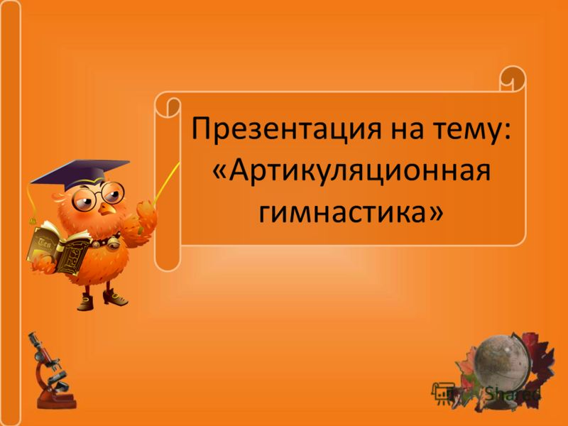 Презентация на тему: «Артикуляционная гимнастика»
