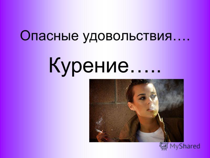 Опасные удовольствия…. Курение…..
