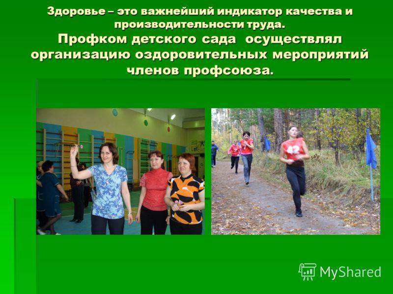 Здоровье – это важнейший индикатор качества и производительности труда. Профком детского сада осуществлял организацию оздоровительных мероприятий членов профсоюза.