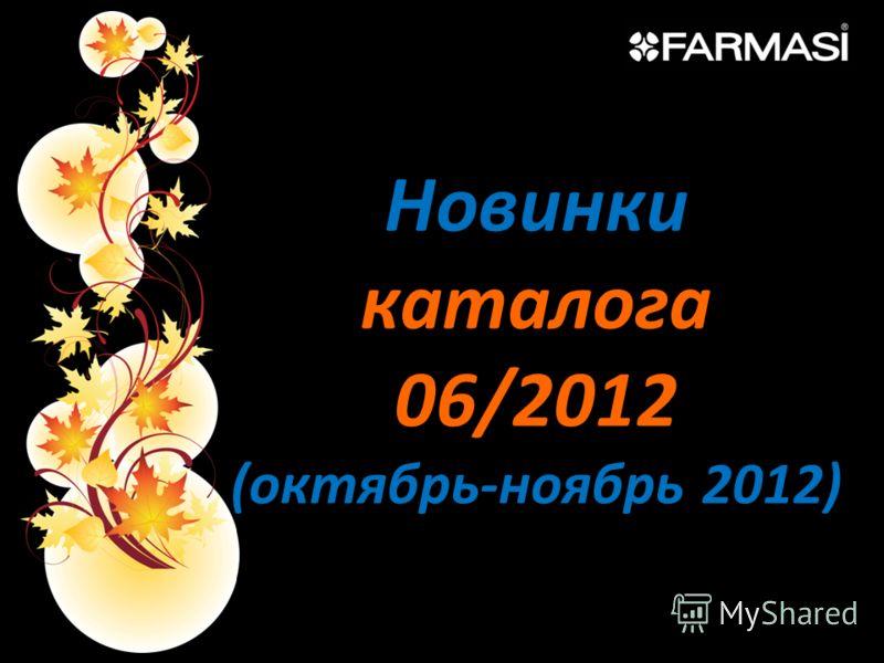 Новинки каталога 06/2012 (октябрь-ноябрь 2012)