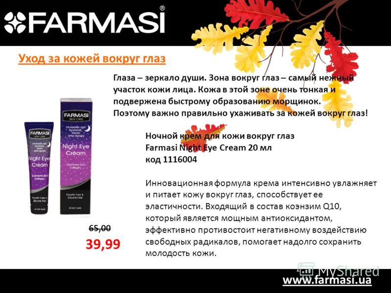www.farmasi.ua 65,00 39,99 Глаза – зеркало души. Зона вокруг глаз – самый нежный участок кожи лица. Кожа в этой зоне очень тонкая и подвержена быстрому образованию морщинок. Поэтому важно правильно ухаживать за кожей вокруг глаз! Ночной крем для кожи