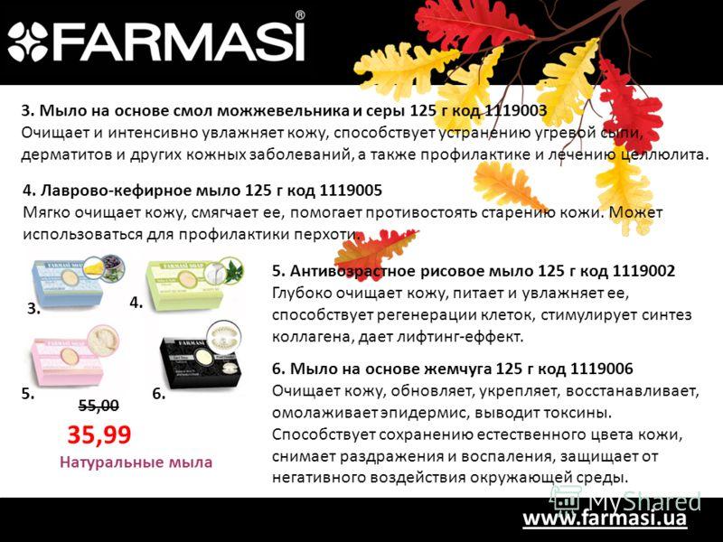 www.farmasi.ua 6. Мыло на основе жемчуга 125 г код 1119006 Очищает кожу, обновляет, укрепляет, восстанавливает, омолаживает эпидермис, выводит токсины. Способствует сохранению естественного цвета кожи, снимает раздражения и воспаления, защищает от не