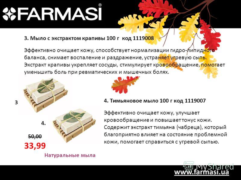 www.farmasi.ua 50,00 33,99 3. 4. 4. Тимьяновое мыло 100 г код 1119007 Эффективно очищает кожу, улучшает кровообращение и повышает тонус кожи. Содержит экстракт тимьяна (чабреца), который благоприятно влияет на состояние проблемной кожи, помогает спра