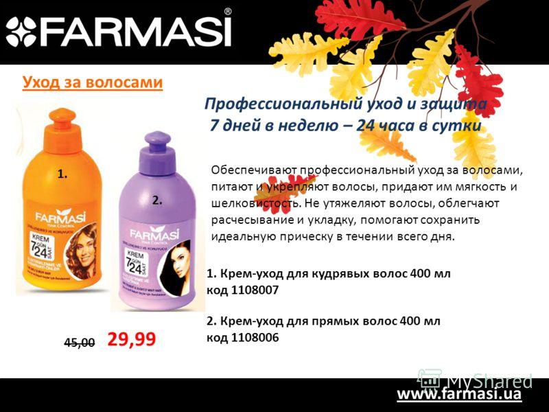 www.farmasi.ua 45,00 1. Крем-уход для кудрявых волос 400 мл код 1108007 29,99 Обеспечивают профессиональный уход за волосами, питают и укрепляют волосы, придают им мягкость и шелковистость. Не утяжеляют волосы, облегчают расчесывание и укладку, помог