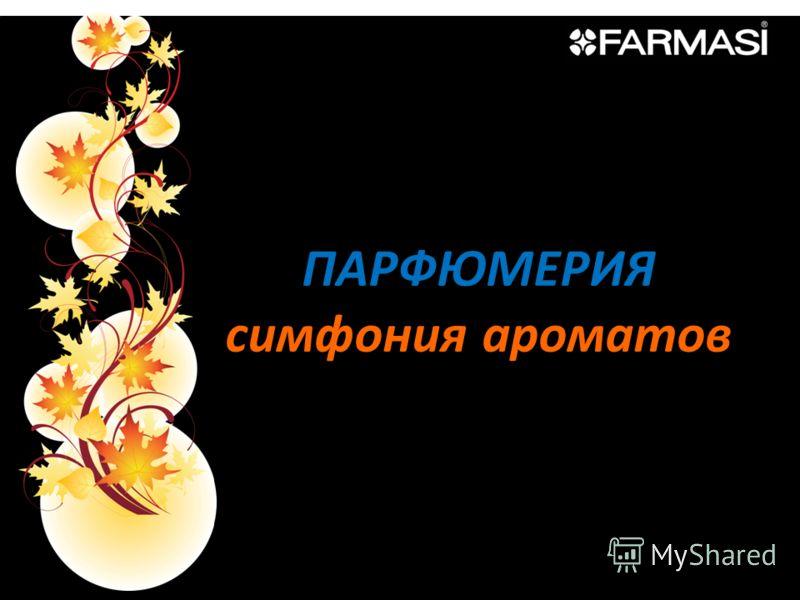 ПАРФЮМЕРИЯ симфония ароматов