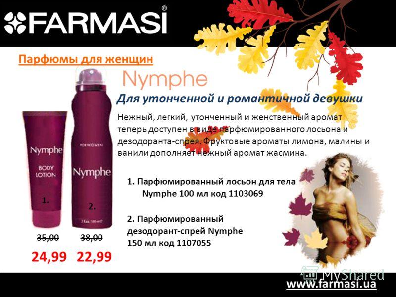 www.farmasi.ua 35,0038,00 2. Парфюмированный дезодорант-спрей Nymphе 150 мл код 1107055 1. Парфюмированный лосьон для тела Nymphе 100 мл код 1103069 1. 2. 24,9922,99 Нежный, легкий, утонченный и женственный аромат теперь доступен в виде парфюмированн
