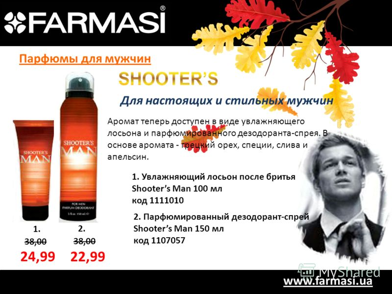 www.farmasi.ua 38,00 1. 24,99 22,99 Аромат теперь доступен в виде увлажняющего лосьона и парфюмированного дезодоранта-спрея. В основе аромата - грецкий орех, специи, слива и апельсин. 1. Увлажняющий лосьон после бритья Shooters Man 100 мл код 1111010