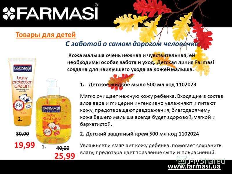 www.farmasi.ua 1.Детское жидкое мыло 500 мл код 1102023 Мягко очищает нежную кожу ребенка. Входящие в состав алоэ вера и глицерин интенсивно увлажняют и питают кожу, предотвращают раздражения, благодаря чему кожа Вашего малыша всегда будет здоровой,