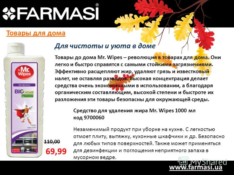 www.farmasi.ua Для чистоты и уюта в доме Товары до дома Mr. Wipes – революция в товарах для дома. Они легко и быстро справятся с самыми стойкими загрязнениями. Эффективно расщепляют жир, удаляют грязь и известковый налет, не оставляя разводов. Высока