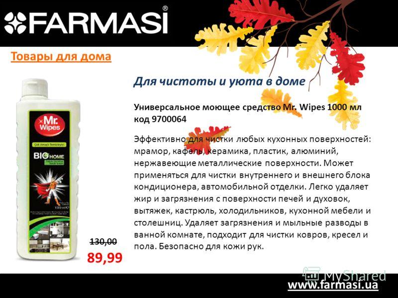 www.farmasi.ua Для чистоты и уюта в доме 130,00 89,99 Универсальное моющее средство Mr. Wipes 1000 мл код 9700064 Эффективно для чистки любых кухонных поверхностей: мрамор, кафель, керамика, пластик, алюминий, нержавеющие металлические поверхности. М