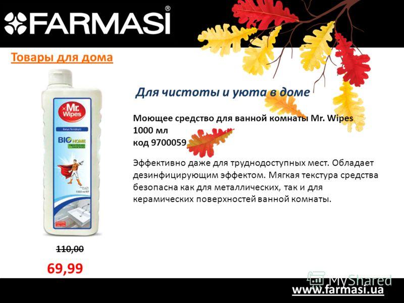 www.farmasi.ua 110,00 69,99 Товары для дома Для чистоты и уюта в доме Моющее средство для ванной комнаты Mr. Wipes 1000 мл код 9700059 Эффективно даже для труднодоступных мест. Обладает дезинфицирующим эффектом. Мягкая текстура средства безопасна как