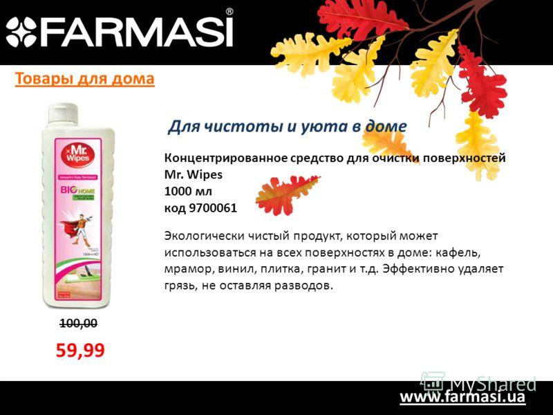 www.farmasi.ua Концентрированное средство для очистки поверхностей Mr. Wipes 1000 мл код 9700061 Экологически чистый продукт, который может использоваться на всех поверхностях в доме: кафель, мрамор, винил, плитка, гранит и т.д. Эффективно удаляет гр