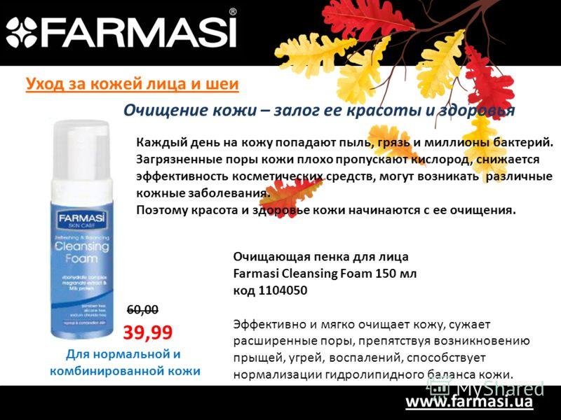 www.farmasi.ua Очищающая пенка для лица Farmasi Cleansing Foam 150 мл код 1104050 Эффективно и мягко очищает кожу, сужает расширенные поры, препятствуя возникновению прыщей, угрей, воспалений, способствует нормализации гидролипидного баланса кожи. Оч