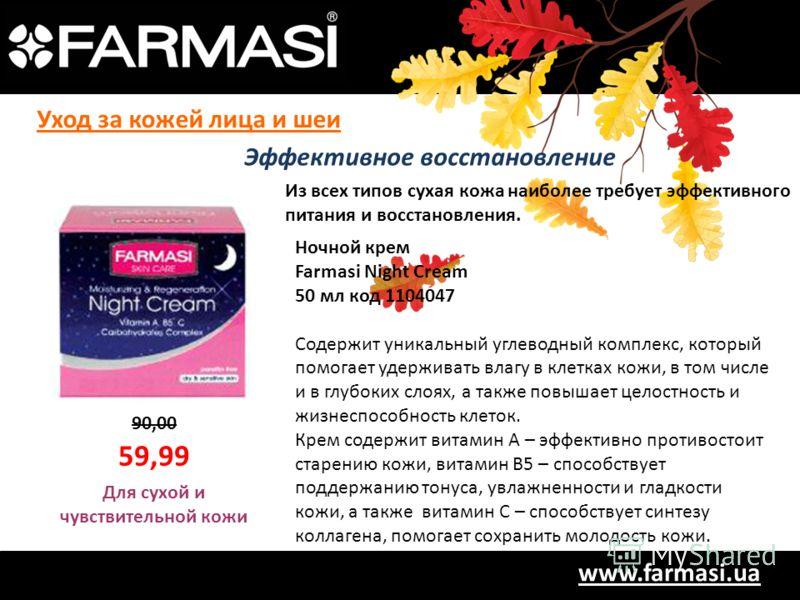 www.farmasi.ua Ночной крем Farmasi Night Cream 50 мл код 1104047 Содержит уникальный углеводный комплекс, который помогает удерживать влагу в клетках кожи, в том числе и в глубоких слоях, а также повышает целостность и жизнеспособность клеток. Крем с