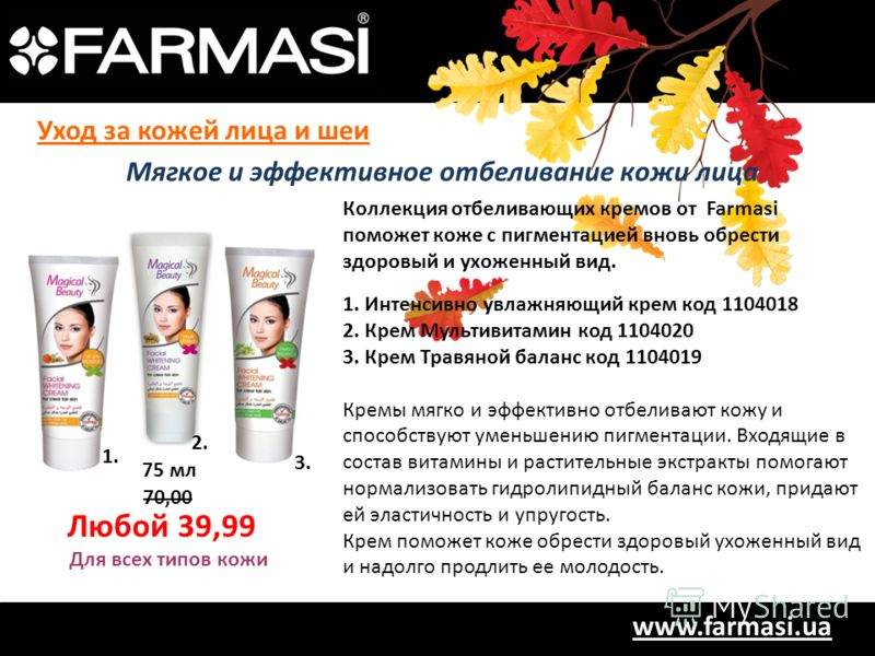 www.farmasi.ua 70,00 Любой 39,99 Мягкое и эффективное отбеливание кожи лица Коллекция отбеливающих кремов от Farmasi поможет коже с пигментацией вновь обрести здоровый и ухоженный вид. 1. Интенсивно увлажняющий крем код 1104018 2. Крем Мультивитамин