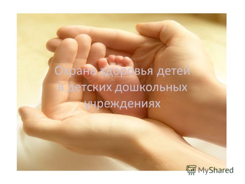 Охрана здоровья детей в детских