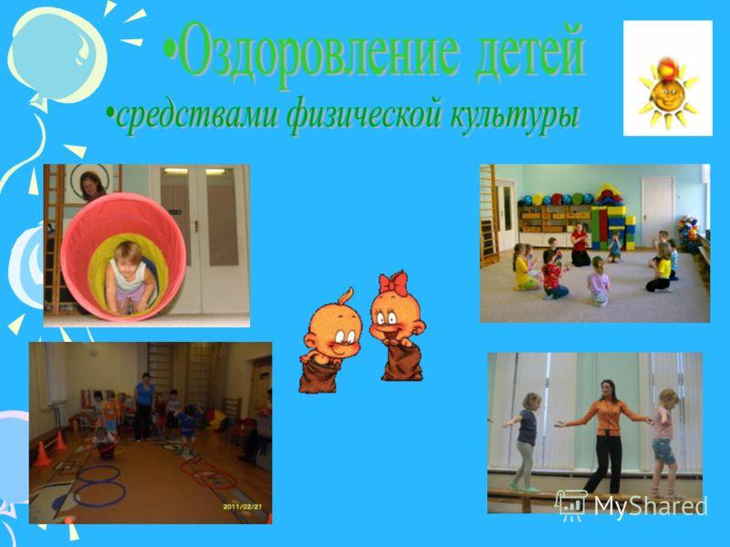 Лечебная физкультура Закрепление навыка правильной осанки, развитие координации движений, силы мышц, спины, стопы