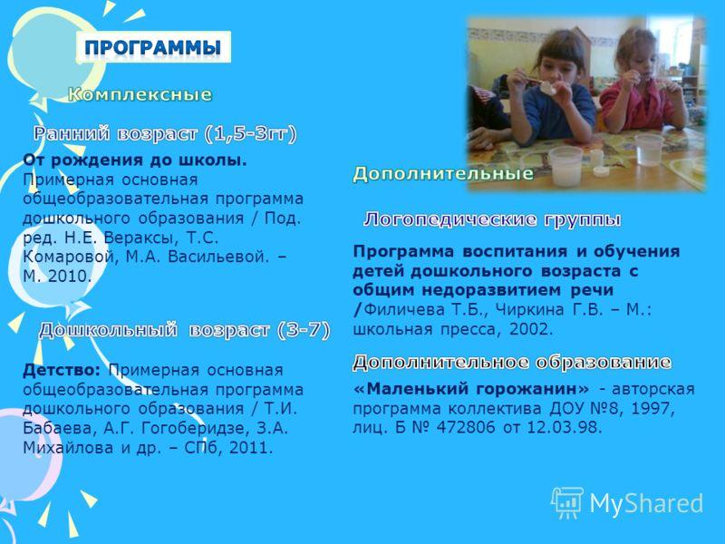 Площадка 1: наб. р. Фонтанки д.32/1 8 групп (оздоровительные): группа детей раннего возраста (2-3 лет) - 1; младшая группа (3-4 лет) – 2; средняя группа (4-5 лет) – 1; старшая группа (5-6 лет) – 1; старшая речевая группа (5-6 лет) – 1; подготовительн