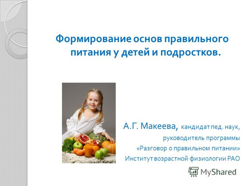 институт правильного питания рамн официальный сайт
