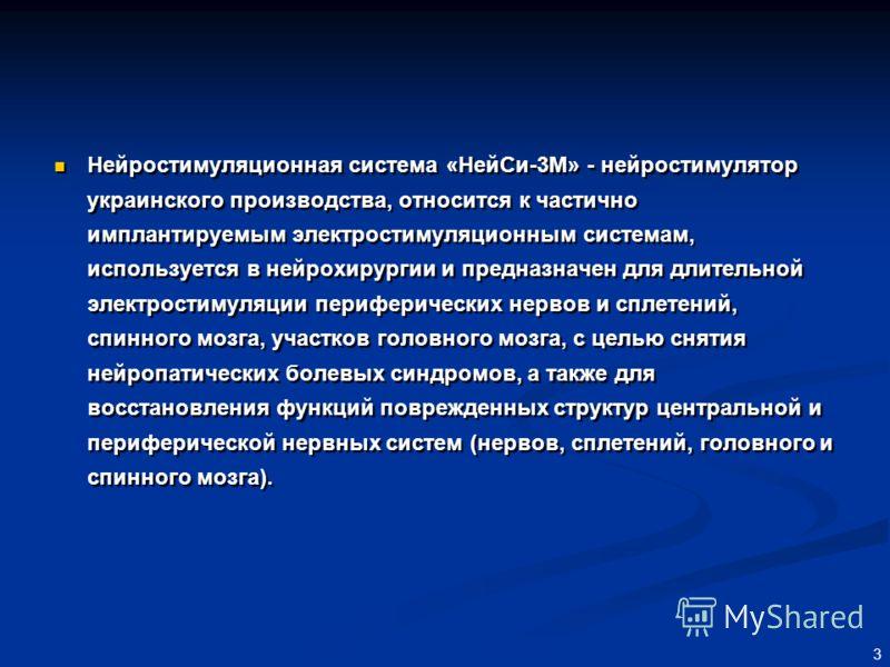 3 Нейростимуляционная система «НейСи-3М» - нейростимулятор украинского производства, относится к частично имплантируемым электростимуляционным системам, используется в нейрохирургии и предназначен для длительной электростимуляции периферических нерво