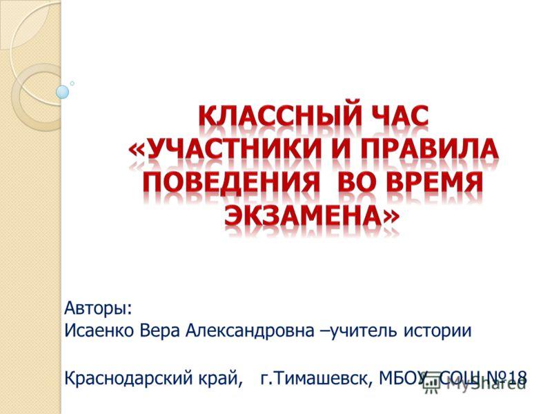 Авторы: Исаенко Вера Александровна –учитель истории Краснодарский край, г.Тимашевск, МБОУ СОШ 18