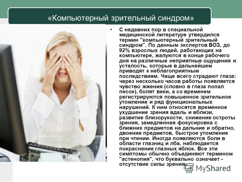 «Компьютерный зрительный синдром» С недавних пор в специальной медицинской литературе утвердился термин