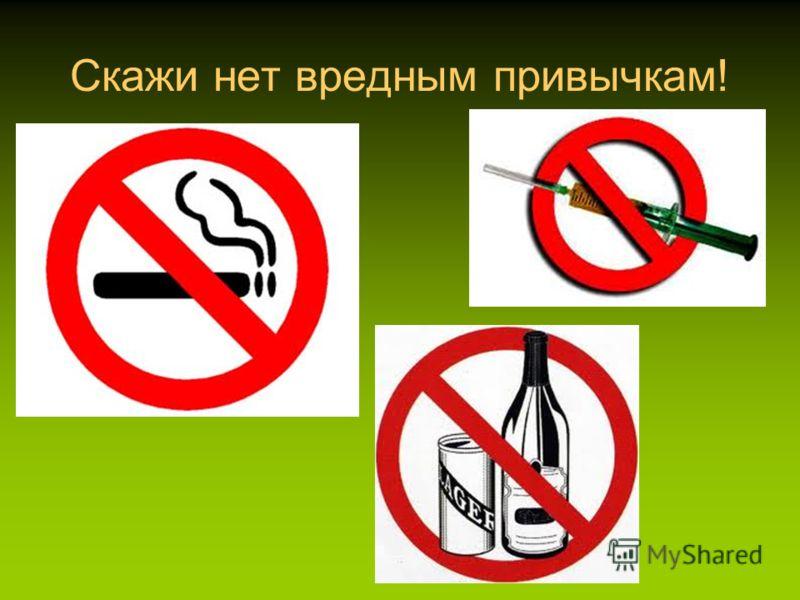 Скажи нет вредным привычкам!