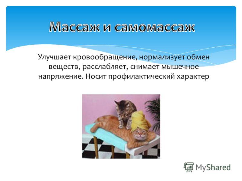 Улучшает кровообращение, нормализует обмен веществ, расслабляет, снимает мышечное напряжение. Носит профилактический характер