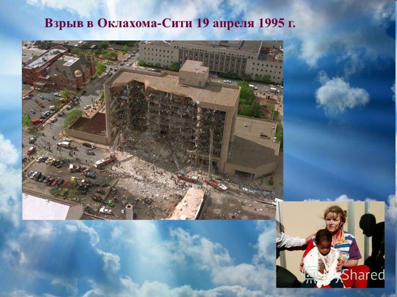 Взрыв в Оклахома-Сити 19 апреля 1995 г.