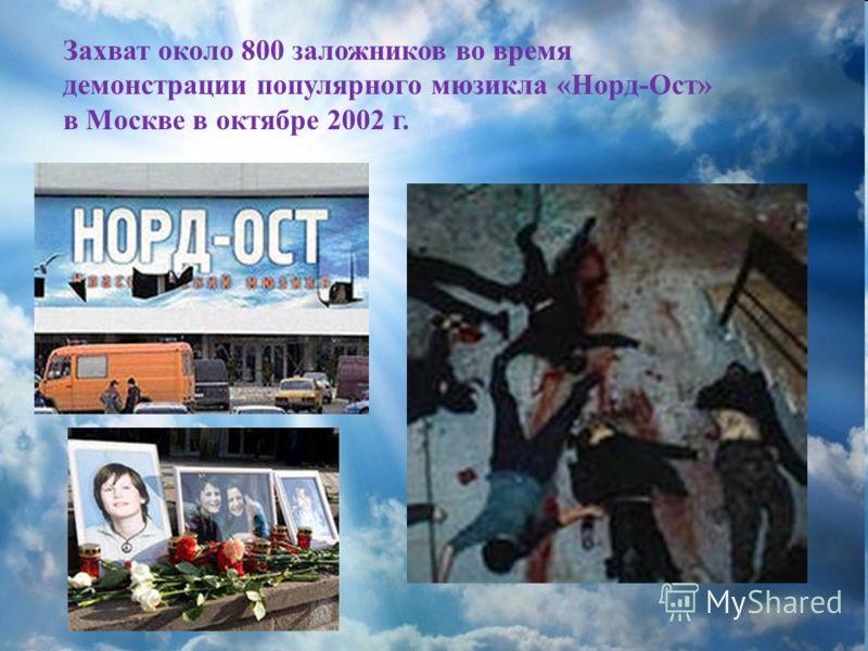 Захват около 800 заложников во время демонстрации популярного мюзикла «Норд-Ост» в Москве в октябре 2002 г.