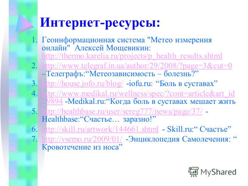 1.Геоинформационная система
