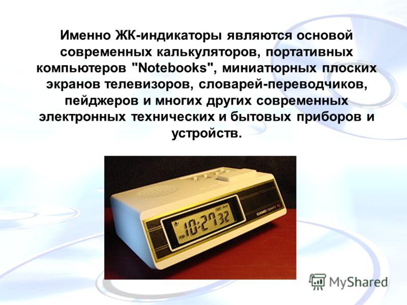 Именно ЖК-индикаторы являются основой современных калькуляторов, портативных компьютеров