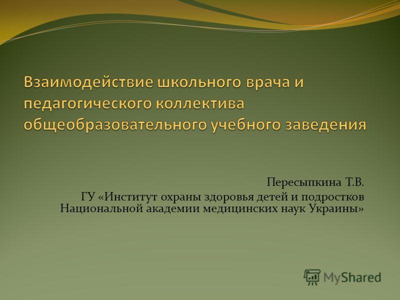 Пересыпкина Т.В. ГУ «Институт охраны здоровья детей и подростков Национальной академии медицинских наук Украины»