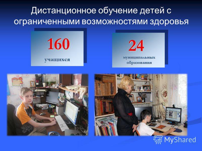 Дистанционное обучение детей с ограниченными возможностями здоровья учащихся 160 муниципальных образования 24