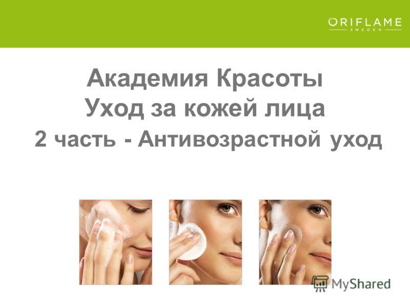 Академия Красоты Уход за кожей лица 2 часть - Антивозрастной уход