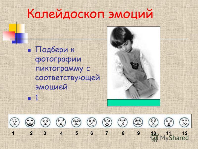 Калейдоскоп эмоций Подбери к фотографии пиктограмму с соответствующей эмоцией 1 1 2 3 4 5 6 7 8 9 10 11 12