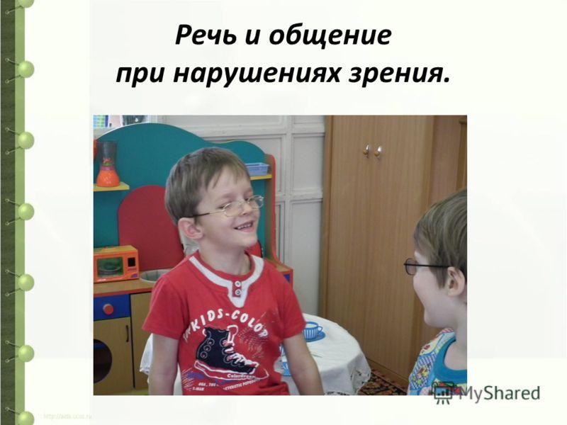 Речь и общение при нарушениях зрения.