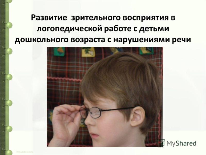 Развитие зрительного восприятия в логопедической работе с детьми дошкольного возраста с нарушениями речи