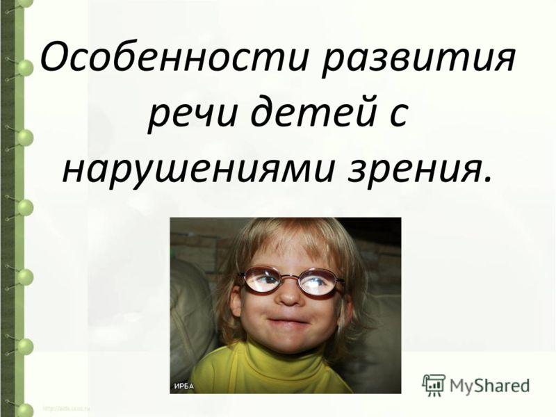 Особенности развития речи детей с нарушениями зрения.