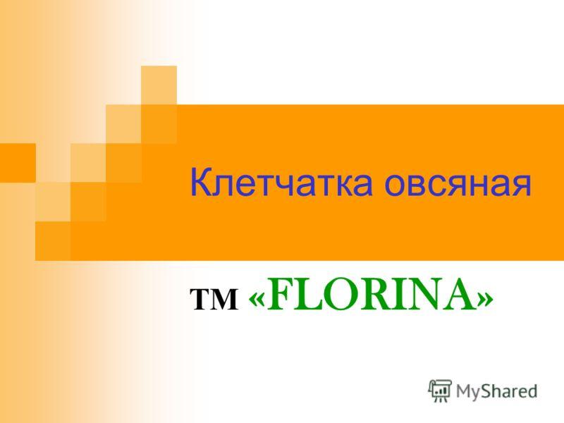 Клетчатка овсяная ТМ «FLORINA»