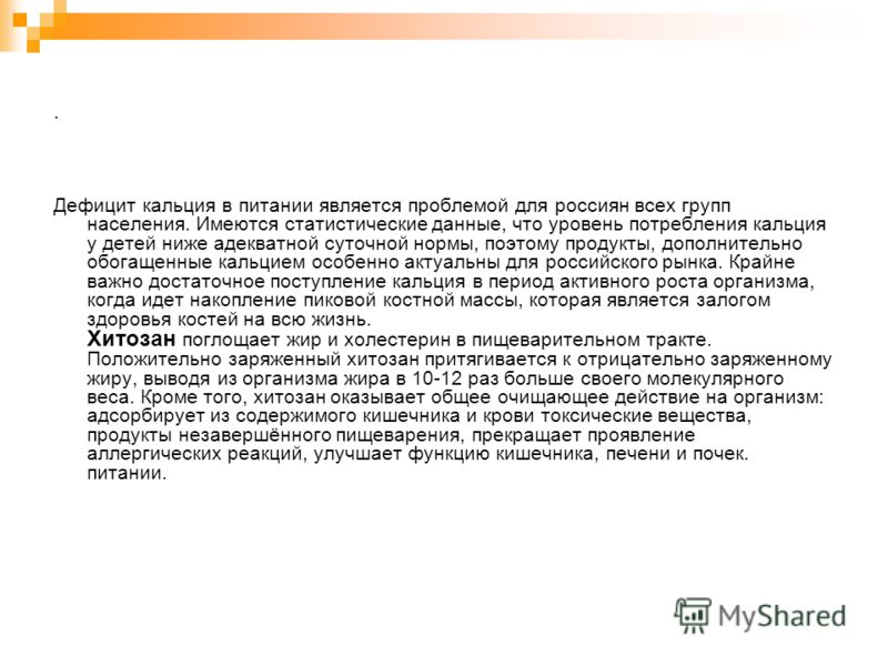 . Дефицит кальция в питании является проблемой для россиян всех групп населения. Имеются статистические данные, что уровень потребления кальция у детей ниже адекватной суточной нормы, поэтому продукты, дополнительно обогащенные кальцием особенно акту