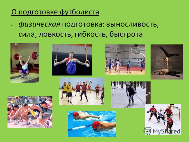 О подготовке футболиста физическая подготовка: выносливость, сила, ловкость, гибкость, быстрота