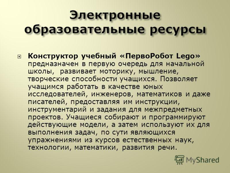 Конструктор учебный «ПервоРобот Lego» предназначен в первую очередь для начальной школы, развивает моторику, мышление, творческие способности учащихся. Позволяет учащимся работать в качестве юных исследователей, инженеров, математиков и даже писателе