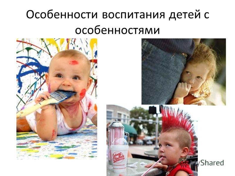 Особенности воспитания детей с особенностями