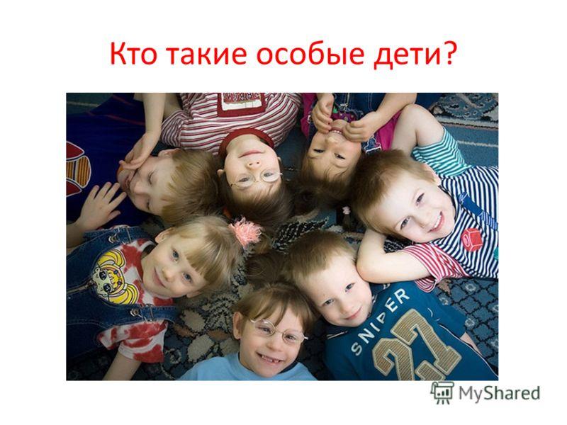 Кто такие особые дети?